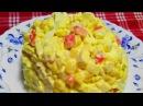 Салат с КРАБОВЫМИ ПАЛОЧКАМИ, кукурузой, яйцом, без риса