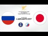 Гандбол. Россия - Япония. Чемпионат мира 2017. Женщины