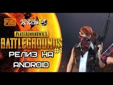 PUBG Mobile -  PlayerUnknown's Battlegrounds Релиз на Android!