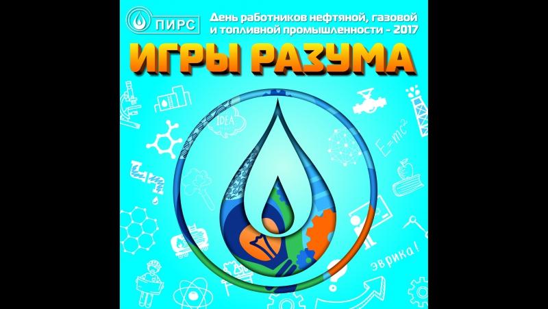 2017_ПИРС_ИГРЫ_РАЗУМА