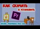 КАК СКАЧАТЬ И КРЯКНУТЬ Adobe Premiere Pro БЕСПЛАТНО БЕЗ ВИРУСОВ 2017