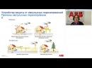 Вебинар АББ Устройства защиты от импульсных перенапряжений