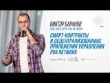 Смарт-контракты и децентрализованные приложения управления POA Network Виктор Баранов