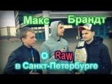 Макс Брандт о RAW в Санкт-Петербурге