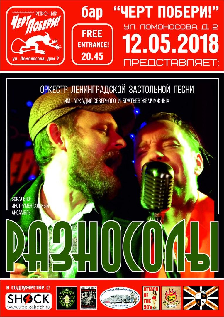 """12.05 Разносолы в ретро-баре """"ЧП!"""""""