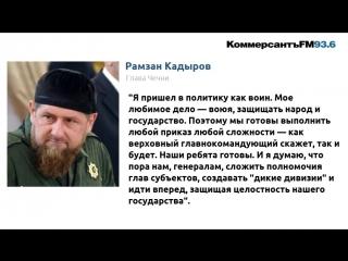 Кадыров готов уйти в отставку и защищать Россию как воин