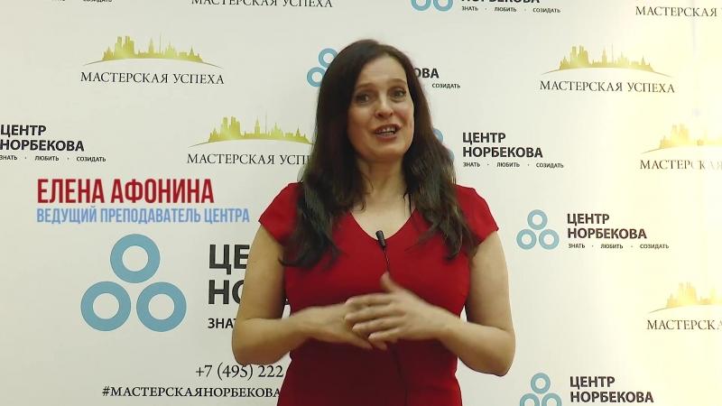 Елена Афонина ¦ Приглашение на мастер-класс 21 апреля