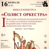 I Областной открытый конкурс «Солист оркестра»