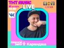 ТНТ MUSIC LIVE -  КАРАНДАШ