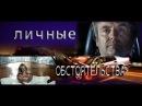 Сериал Личные обстоятельства - 4 серия 4 of 8