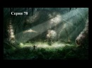 Risen 3: Titan lords серия 78 - Склады оружия миньонов
