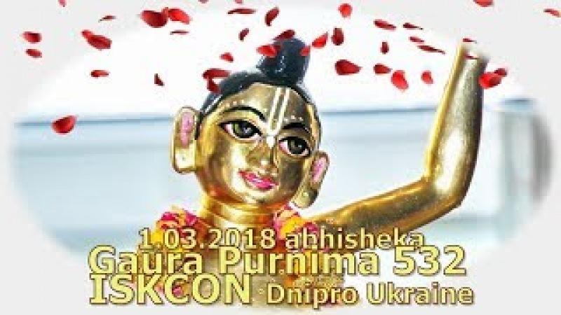 1 03 2018 Gaura Purnima 532 abhisheka ISKCON Dnipro Ukraine