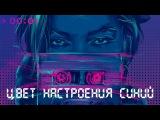 Филипп Киркоров - Цвет настроения синий (Премьера песни 2018)
