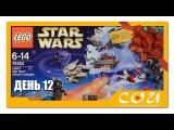 LEGO Star Wars Advent Calendar 2017 | Адвент Календарь Звездные Войны | 75184 |  День 12
