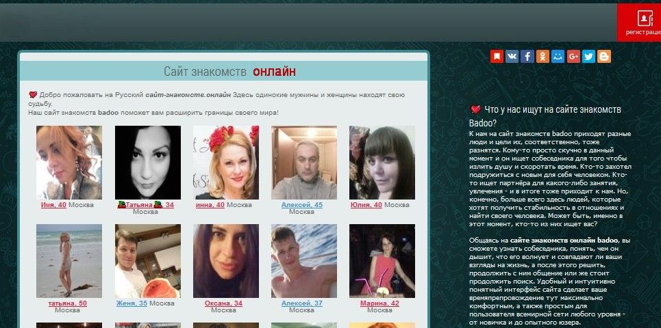 yabadu сайт знакомств в москве