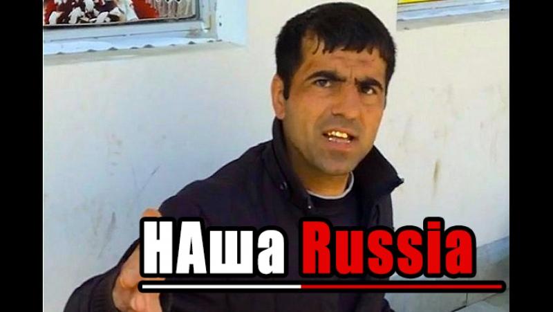 Наша Russia - Kama Наша