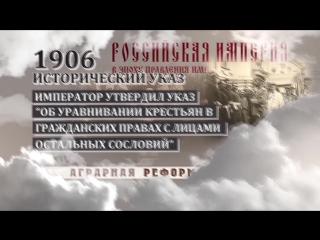 Эпоха Николая II - Аграрная реформа