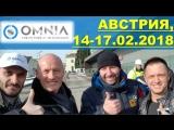 OMNIA - Новости из Австрии, впечатления о конференции Омния 14-17.02.2018