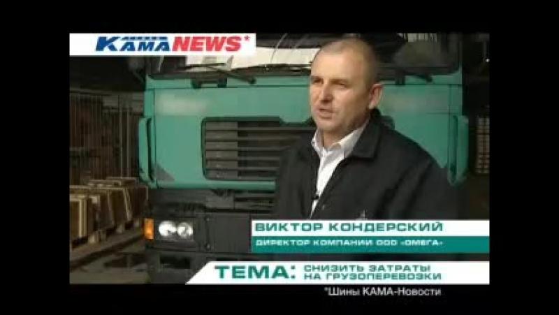 Виктор Кондерский, директор компании ООО «Омега» о ЦМК шинах КАМА серии N