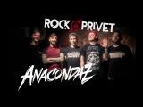 ROCK PRIVET ft. Anacondaz / P.O.D. - Спаси, но не Сохраняй