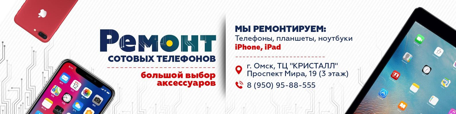 Ремонт iPhone в Омске (айфонов) телефонов. Чехлы  f3cbb2462103c