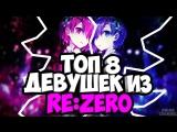 Топ 8 Девушек Из Re_ Zero kara Hajimeru Isekai Seikatsu