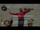 Трансляция концерта | «Добраночь» | Музыка народов Восточной Европы