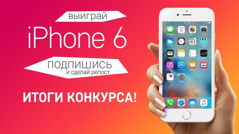 Итоги-Конкурса-IPHONE-ЗА-РЕПОСТ-21.09.17