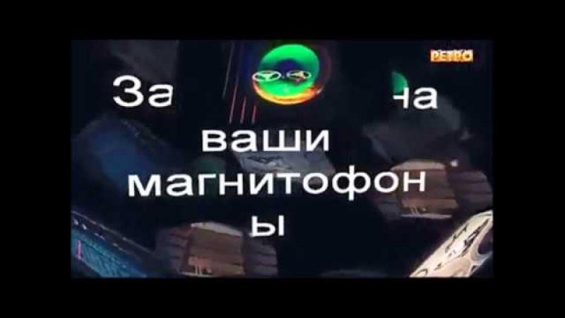Запишите на ваши магнитофоны! Загружено в YOU TUBE С С Неживым в 2017 г. г. Челябинск.