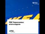 РБК Черноземье неделя 9.04.2018 - 15.04.2018