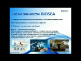 Презентация компании BIOSEA. Все кратко и по делу! Марина Буйвол