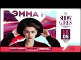 18 мая ЭММА М - Екатеринбург - кабаре SHOW GIRLS