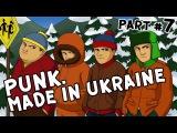 PUNK. MADE IN UKRAINE. PART №7. ПАНК. СДЕЛАНО В УКРАИНЕ. ЧАСТЬ №7