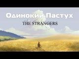 ArcheAge Джеймс Ласт - Одинокий Пастух The Strangers