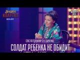 Солдат ребенка не обидит - секс по телефону с Н. Савченко   Новый выпуск Вечернего...