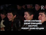 Ортик Султонов - Зокир Очилдиев - Сиз учун супер роборт комбайин олиб келдим