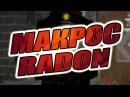 Warface приватный макрос на MSBS Radon сенс 25