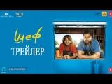Шеф/Индиан Филмз/Официальный трейлер/Chef/Indian Films/RUS