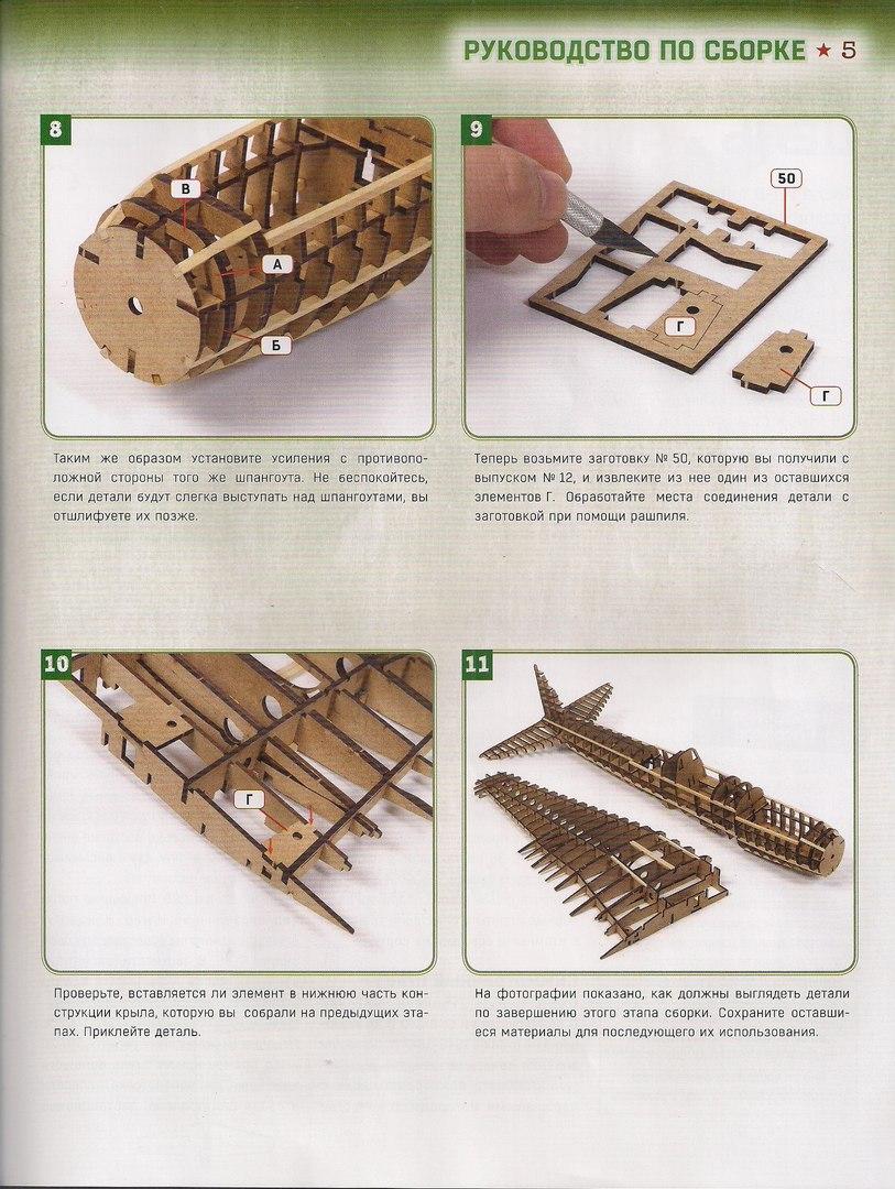 Соберите ИЛ-2 - Комплектация и руководство по сборке