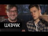 Вдудь- Интервью с Юрием Шевчуком