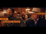 (RUS) Трейлер фильма Джанго Освобождённый / Django Unchained.