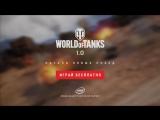 World of Tanks 1.0. Время играть!