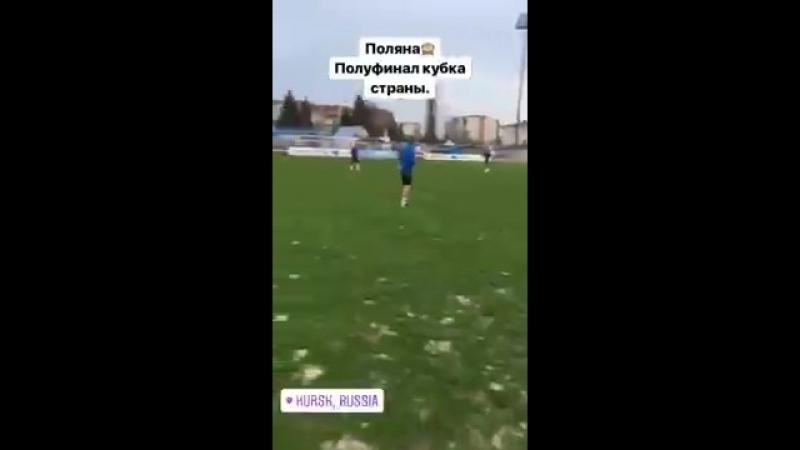 Авангард Шинник полуфинал Кубка России футбольное поле перед матчем