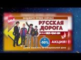 Русская дорога - Видеоконкурс (КВН Высшая лига 2017. Первая 1/2 финала)