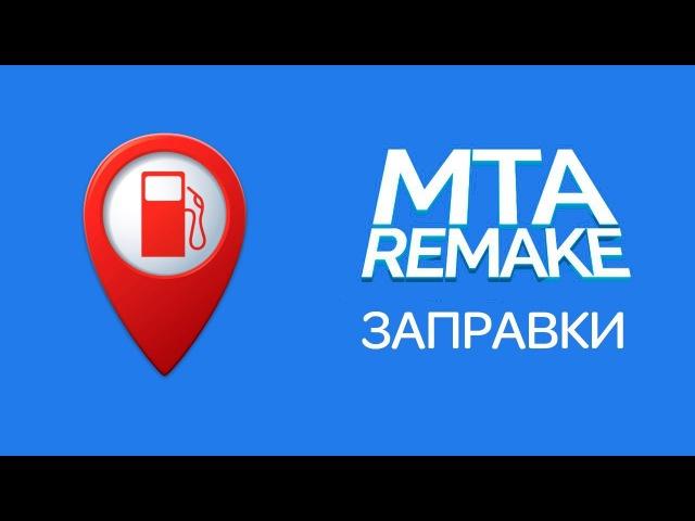 MTA Remake - заправки
