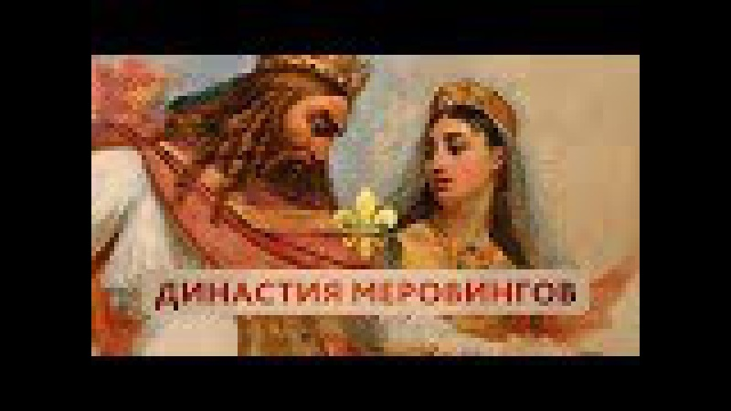 Династия русских королей в Европе