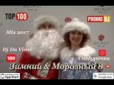 Dj Da Vinci - Зимний &amp Морозный 8 (2017)