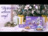 Milka, Новый год, подарки!