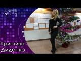 Промо. Кристина Диденко.
