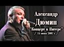 Александр Дюмин - Концерт в Питере 15.06.2007 / полная версия